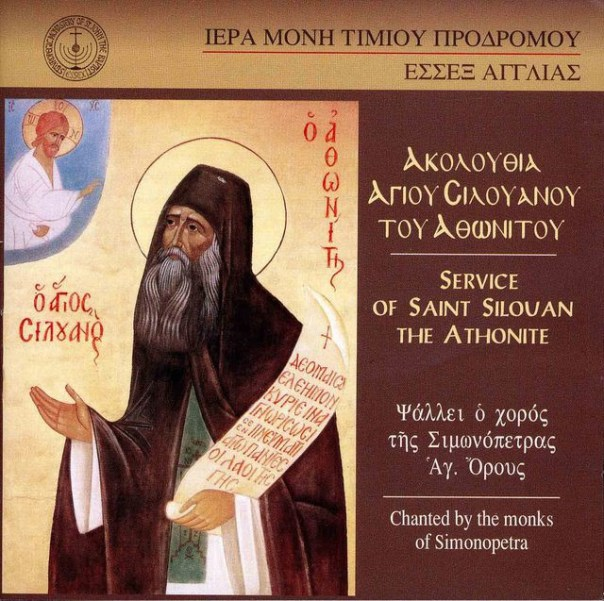 service-of-saint-silouan-the-athonite-simonopetra-3_1024x1024-gif