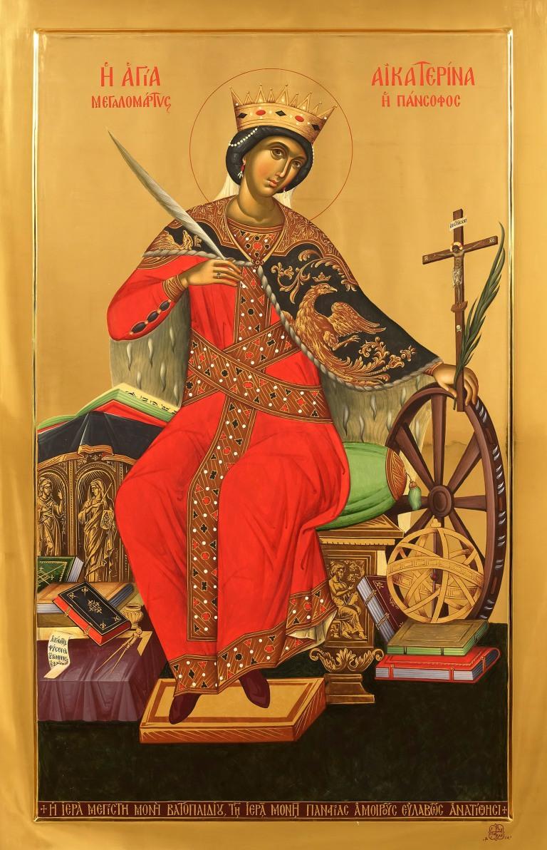 Sfanta Ecaterina Vatopedu