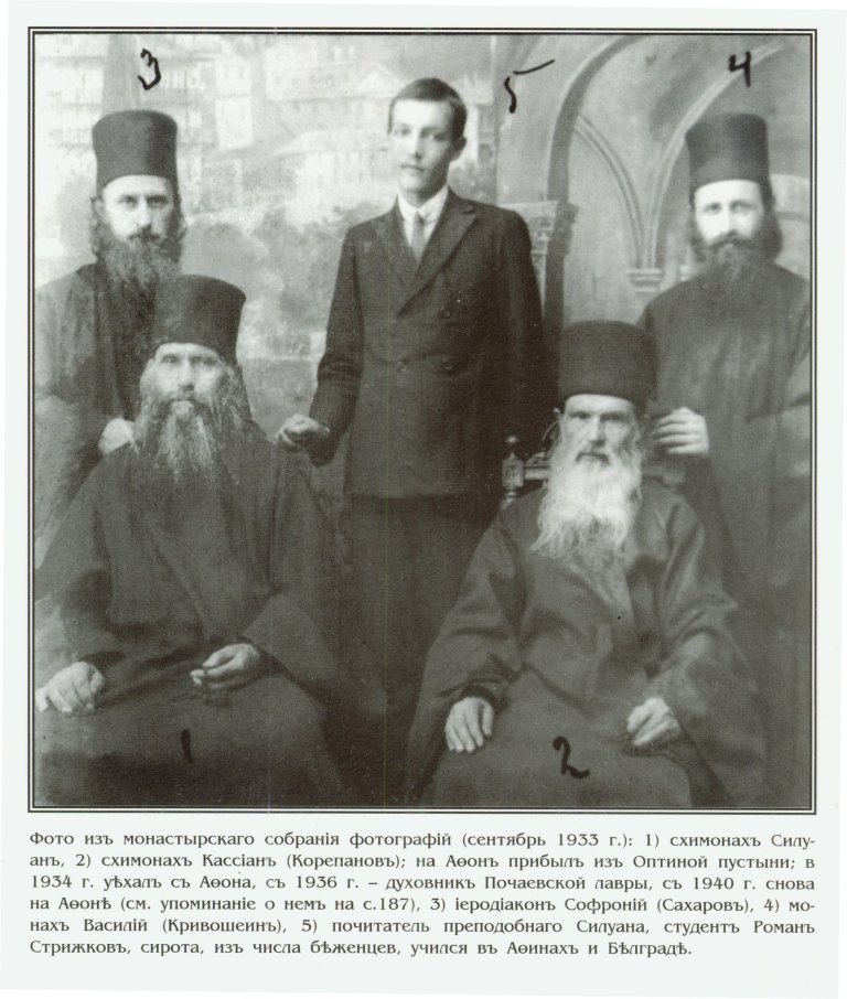st-silouan-sitting-left-with-fr-sophrony-and-other-monks-mount-athos-1933
