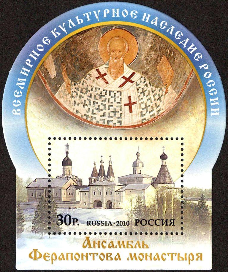 Stamp_of_Russia_2010_No_1433_Ferapontov_Monastery