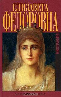 Vera_Maerova__Elizaveta_Fedorovna._Biografiya